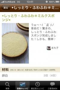 クックパッドのiPhoneアプリ