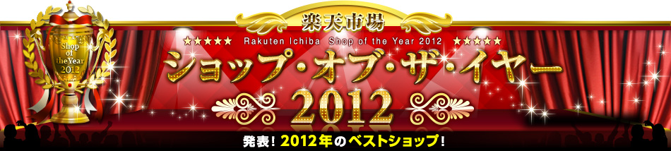 rakuten-shop-of-the-year