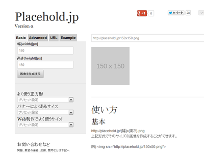 placehold.jp