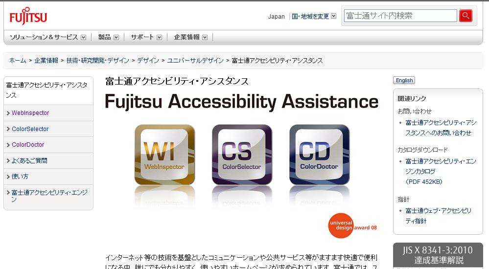 fujitsu-accessibility-assistance
