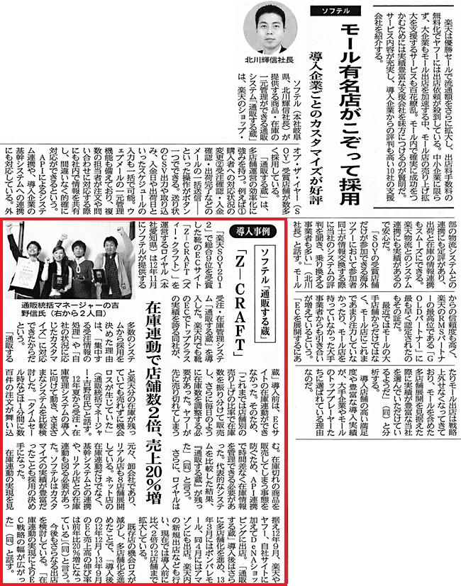 news-20131031
