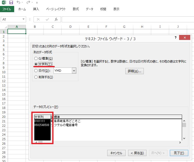 Excel テキスト ファイル ウィザード 3/3