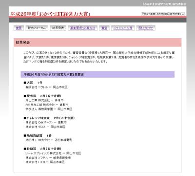 平成26年度「おかやまIT経営力大賞」特別賞受賞