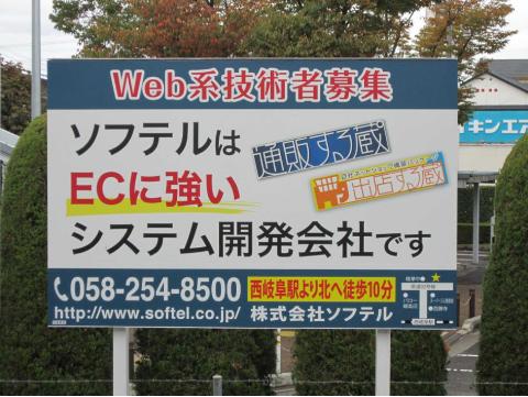 ソフテルの看板が西岐阜駅に登場!