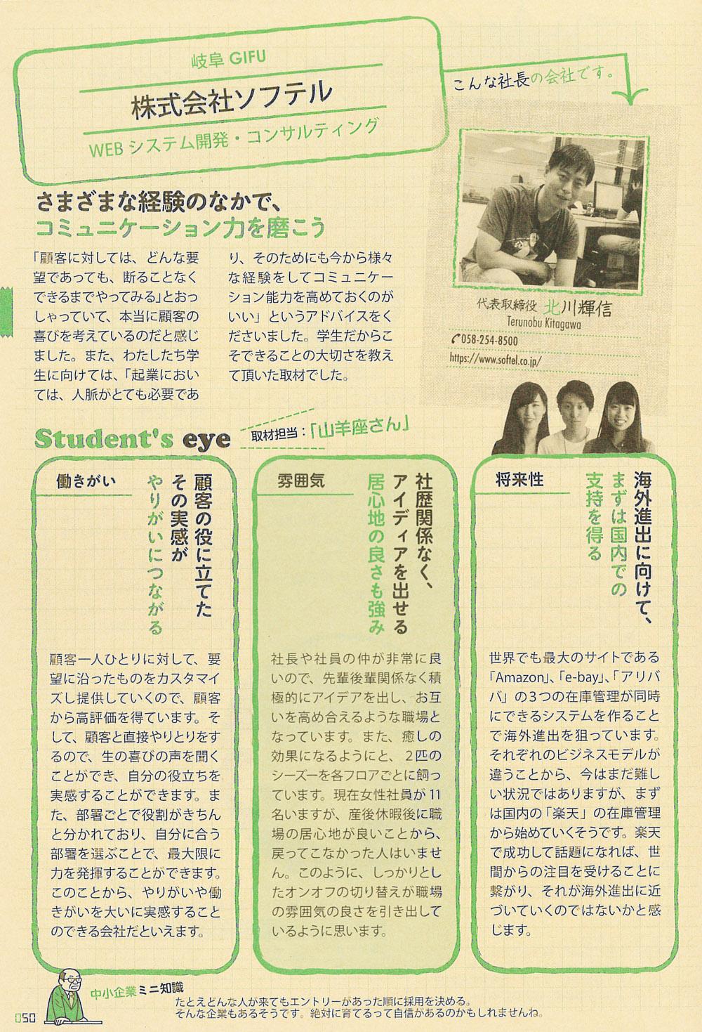 Gifu Migiude Book 中身1