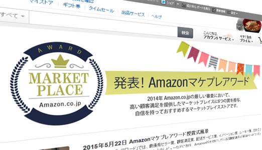 amazon-market-place-award