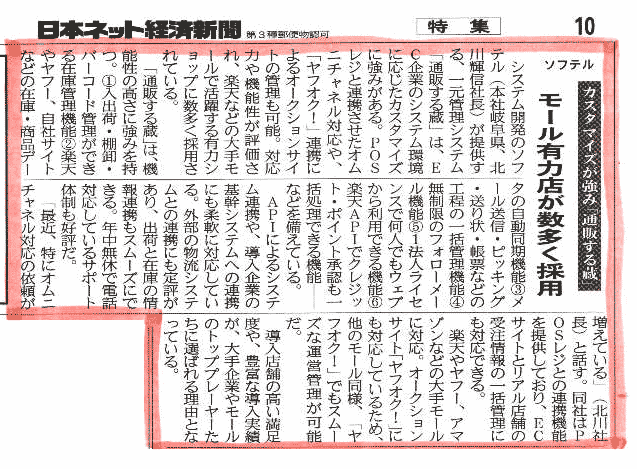 日本ネット経済新聞「通販する蔵」 モール有力店が数多く採用