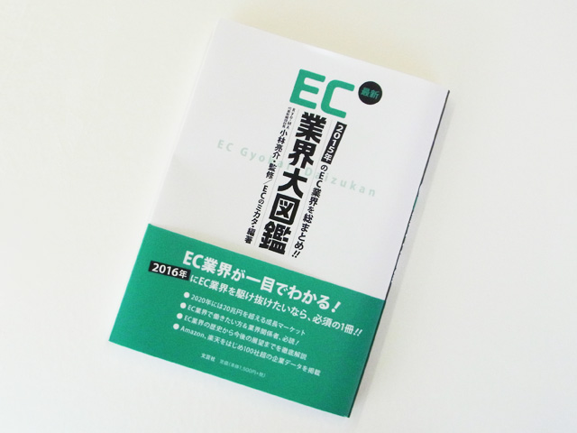 ec-daizukan-1