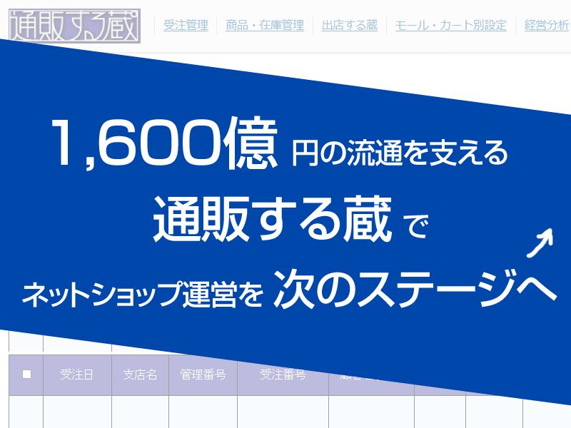 1600億円の流通を支える通販する蔵で ネットショップ運営を次のステージへ!
