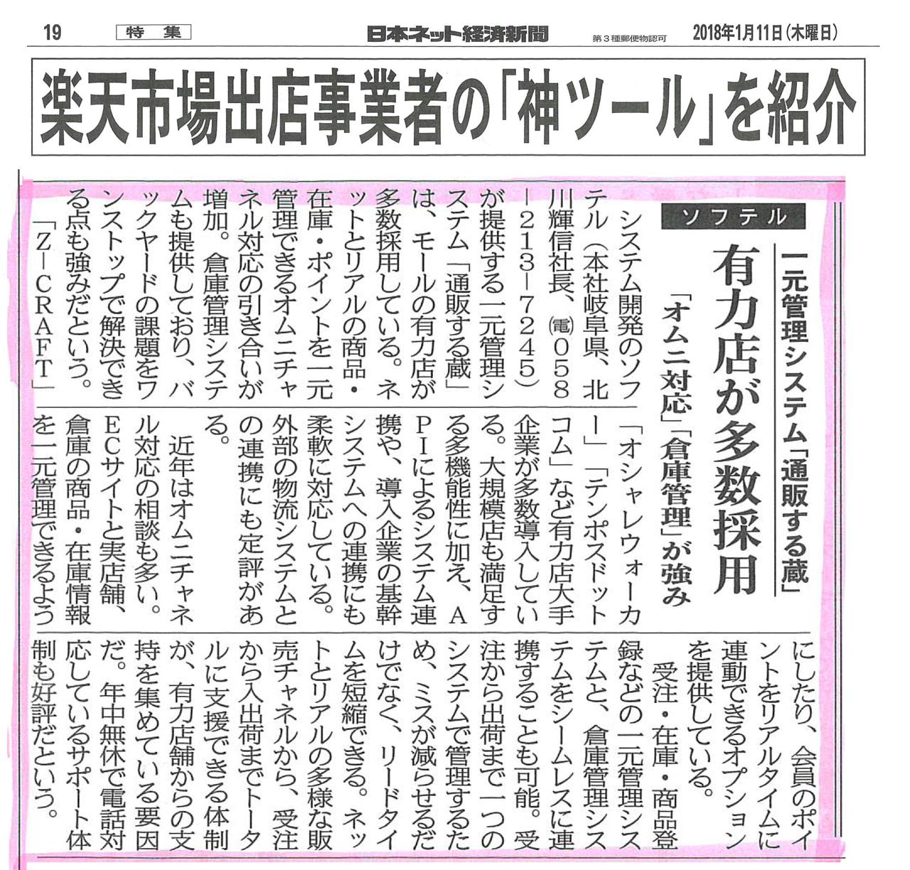 楽天市場出店事業者の「神ツール」を紹介 日本ネット経済新聞 2018年1月11日(木曜日)