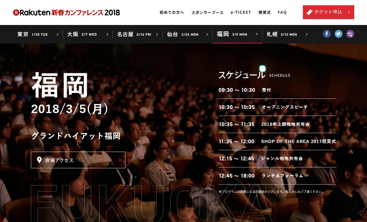 楽天新春カンファレンス2018 通販する蔵ブース出展