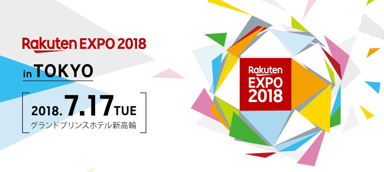 楽天EXPO 2018 通販する蔵ブース出展