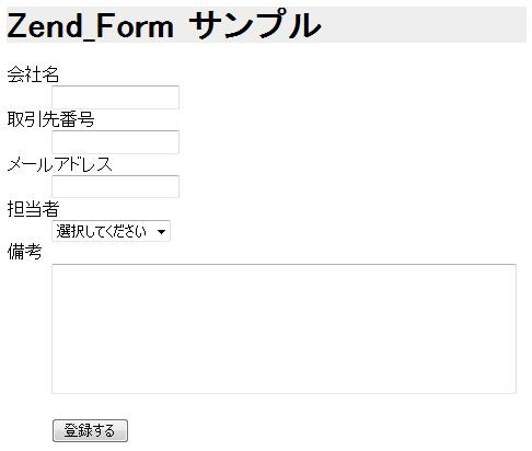 Zend_form デフォルトのレンダリング