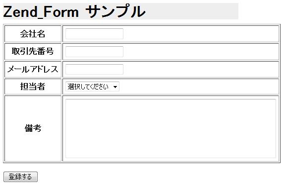 Zend_Form テーブルレイアウト例