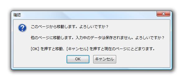 Javascript at softel for Window onbeforeunload