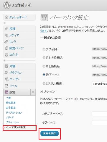 WordPress カスタムポストタイプの設定の仕上げ
