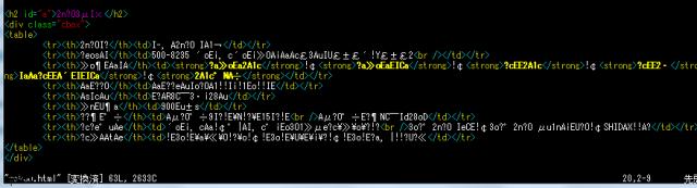 viで文字化けした