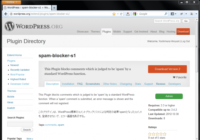 spam-blocker-s1