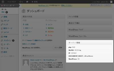 wordpress-dashboard3