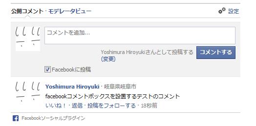 facebook-comment-box-4