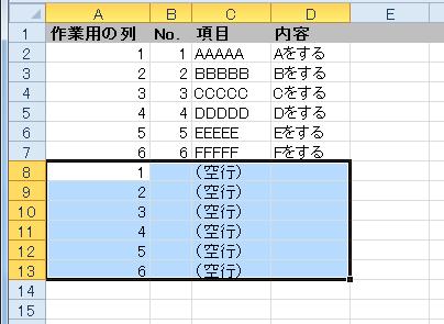 excel-row-3