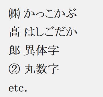 pdflib ㈱ かっこかぶ 髙 はしごだか 郞 異体字 ② 丸数字 etc.