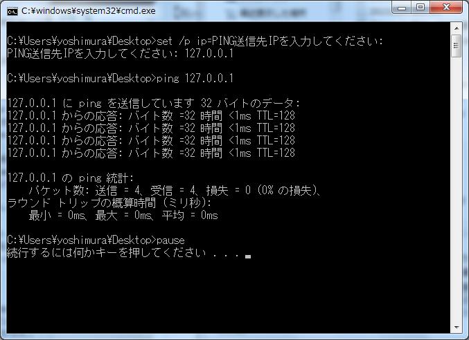 windows バッチ処理 対話式