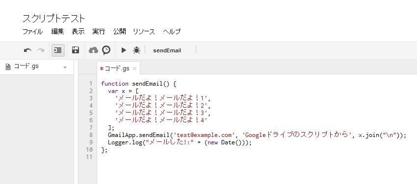 google-app-script2