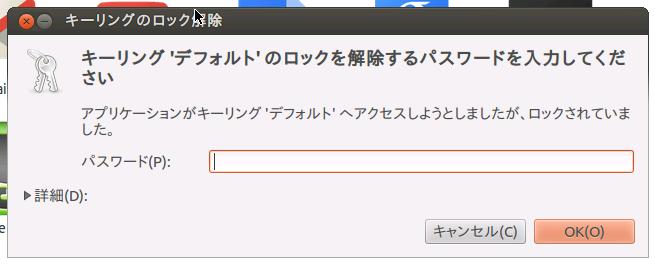 ubuntu-keyring