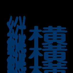 pdflib-chotai