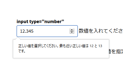 input type number
