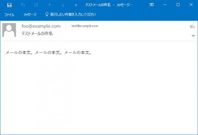 sendmail_path test